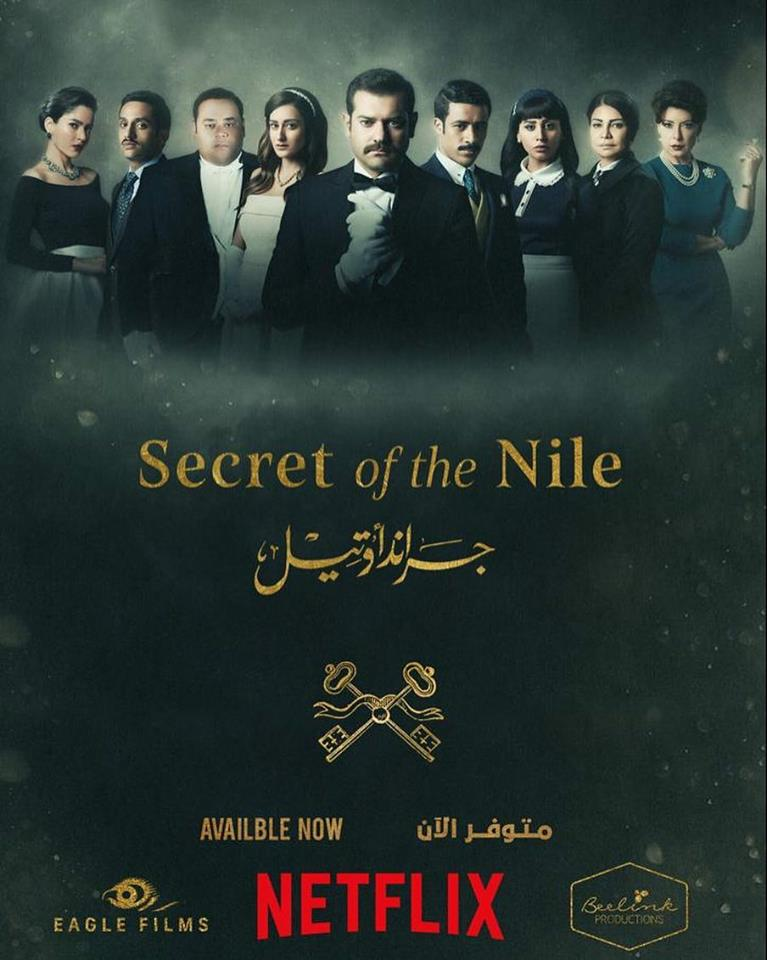Egyptian drama 'Grand Hotel' to be first Egyptian series on