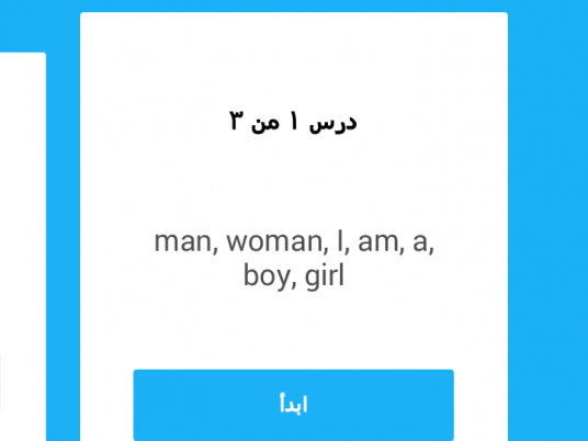 Duolingo launches free English course for Arabic speakers