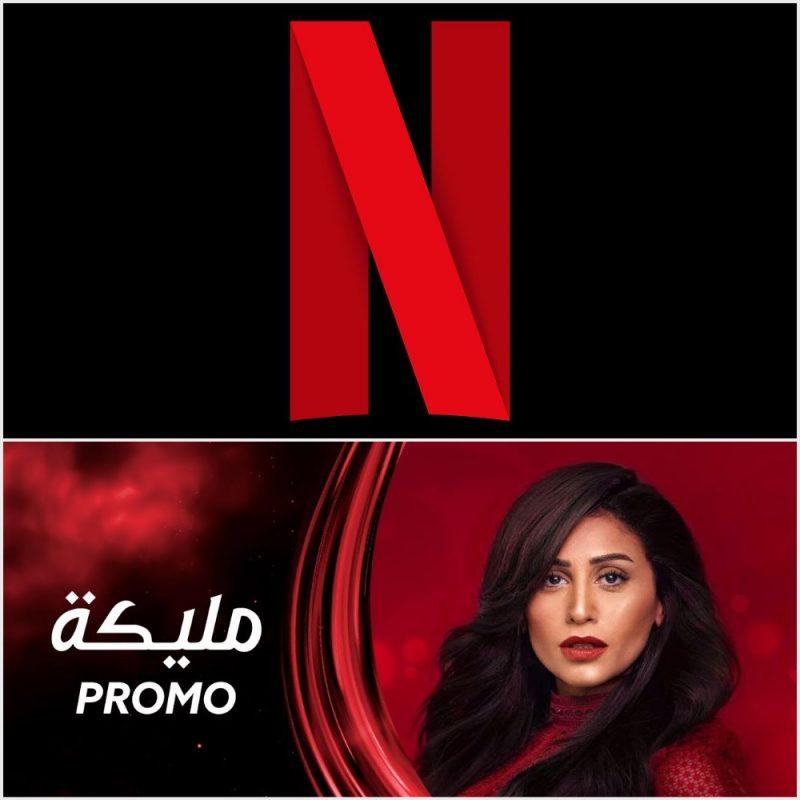 Netflix to up its Arabic content following Ramadan - Egypt