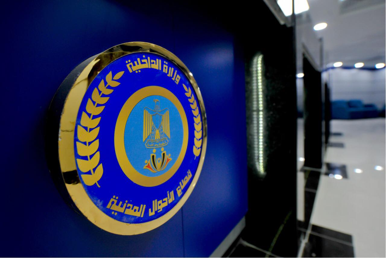 Egypt's Interior Ministry extends working hours at civil registry offices, opens new headquarters