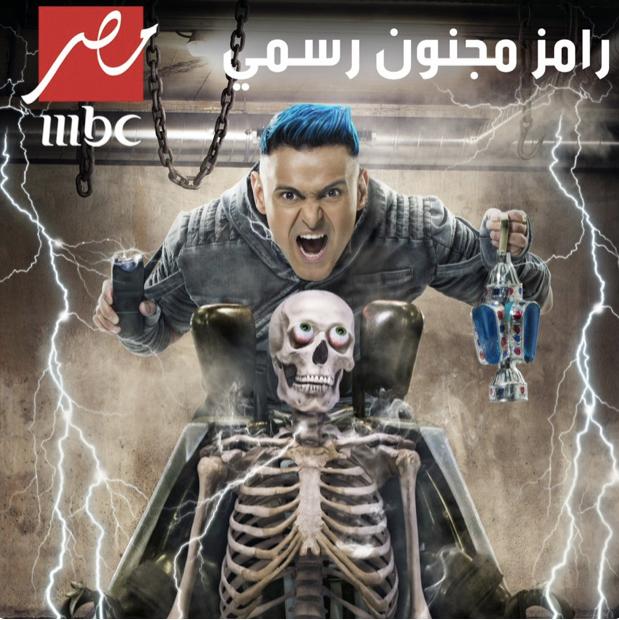 Egypt's administrative court allows 'Ramez Magnoon Rasmy' prank program to air