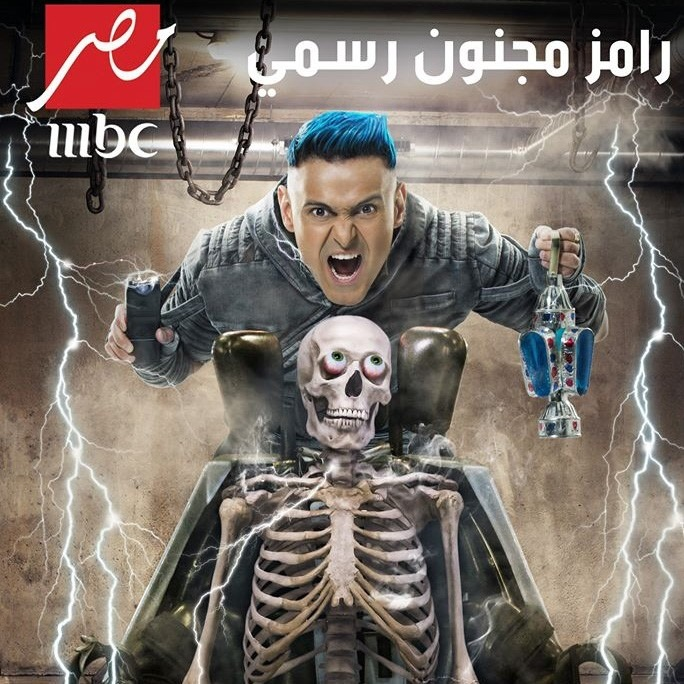 Egyptian MP submits motion against TV program 'Ramez Magnoon Rasmy' - Egypt Independent