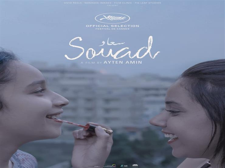 """Egyptian film """"Souad"""" selected for inclusion in Cannes Film Festival"""