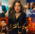 Ramadan series/ dramas on ON E TV channel